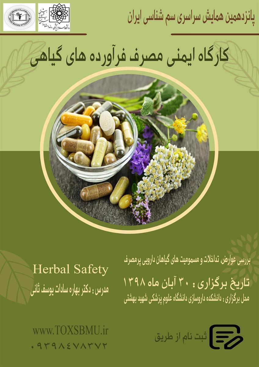 کارگاه گیاهان دارویی